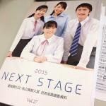 愛知県高校入試は「私立推薦」か「公立一般」の2択!