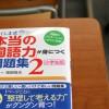 8つの勉強法その7「わからない問題を質問する」