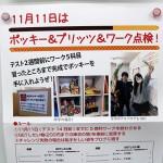 11月11日はポッキー&プリッツ&ワーク点検日!