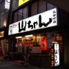 名古屋飯を一気にいろいろに楽しめる。世界の山ちゃんならね!地元民が全力レポート!