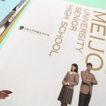 愛知県私立高校受験者数ベスト10を発表!H27年度版