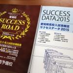 河合塾の高校入試情報本「サクセスデータ」の実力は?佐鳴の「サクセスロード」と比較してみた!