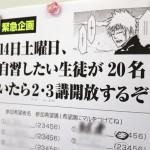 休塾日の自習室特別開放!