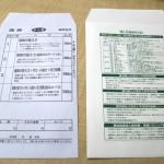 この時期に中学で配られる入試教材販売封筒は無視すべし!