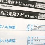 岩倉中学と岩倉南部中学の実力テスト平均点を比較!