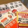 小中生を持つ親へ塾長が勧める6冊の勉強本!