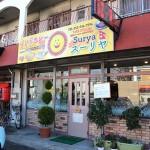 岩倉のインド料理店「スーリヤ」は名古屋市北区に移転してた!