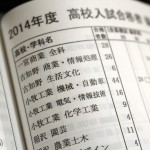 愛知県公立高校に入学できる成績最終ラインを公開!