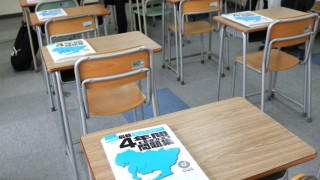 H30年度愛知県公立高校入試の出題予想!「社会」