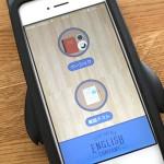 英語リスニング対策アプリ【Listening Hacker】を紹介していただいた!