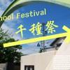 現役生による「千種高校」レポート~2014年・高1Kさん~