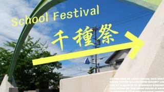 公立高校の体験入学と学校祭見学に行こう!