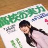 愛知県公立各高校の大学合格者数ベスト5を出してみた!