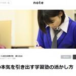 「塾の本気を引き出す学習塾の活かし方」をnoteで書いた!