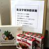 韓国みやげを景品に美文字対決!