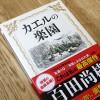 百田尚樹の「カエルの楽園」はクセが凄いんじゃぁ!