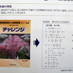 中学校で販売される中日教育出版「チャレンジ」は買わんでよし!