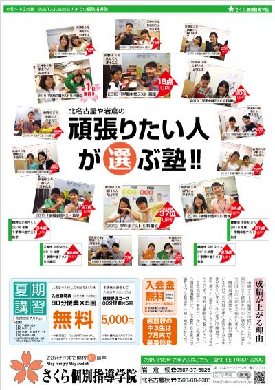新年度広告2016夏澤木その2