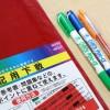 暗記チェックペンと赤シートは2度塗り2枚重ねが基本!