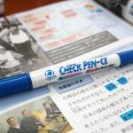 進化した暗記ペン「チェックペンアルファ」の性能がスゴイ!