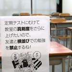 さくら個別サテライト校が岩倉駅東に開校!