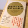 「意志力の科学」は2016年上半期のマイベスト本に決定!