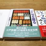まわらない寿司屋へいざなう4冊の寿司本をご紹介!