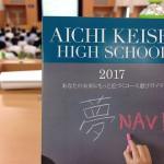 愛知啓成高校の塾向け説明会2016へ行ってきた!