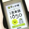 高校入試向け英単語アプリを選んでみた!前編