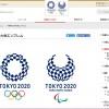 2020年夏期講習はオリンピックシフトで実施!