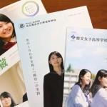 愛知県公立入試問題にそっくりな入試問題の私立高校を4校見つけた!
