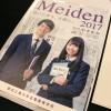 愛工大名電高校の塾向け説明会2016へ行ってきた!