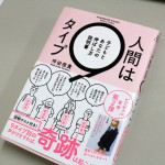 ビリギャル坪田先生の第2作目「人間は9タイプ」は子を持つ親にお勧め!