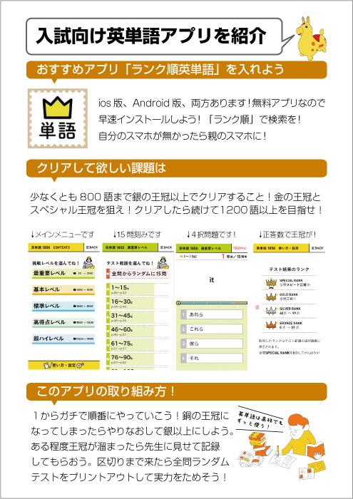 %e4%b8%ad3%e7%94%9f%e8%8b%b1%e5%8d%98%e8%aa%9e%e3%82%a2%e3%83%97%e3%83%aa%e3%81%ae%e5%8b%a7%e3%82%812