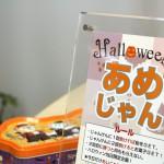 塾でのお気軽ハロウィン企画「ハロウィンあめじゃん」