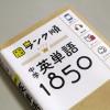 学研ランク順中学英単語はバージョンアップに4か月は遅い!