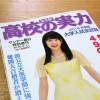 岐阜大・三重大の高校別合格者数ランキング2016(愛知県版)