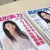 愛知県民の県外私大進学は西は京都、東は東京までがほとんど!
