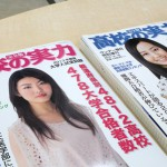 名古屋市内公立TOP校の大学合格実績から見る校風の違い「菊里・向陽編」