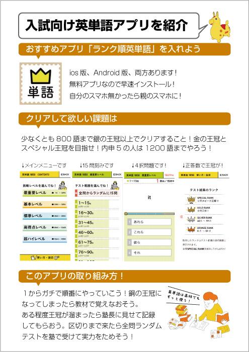 %e4%b8%ad3%e7%94%9f%e8%8b%b1%e5%8d%98%e8%aa%9e%e3%82%a2%e3%83%97%e3%83%aa%e3%81%ae%e5%8b%a7%e3%82%81