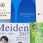 中堅私立高校「愛知・名古屋・名城・中京・名電」の大学合格実績比較2016