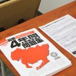 H29年度公立入試B日程を踏まえてA日程の出題を予想しよう!