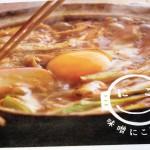 愛知北部のおススメ味噌煮込みうどん店を5店ご紹介!