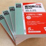 愛知県公立入試過去問演習は「国数社理英」の順で!