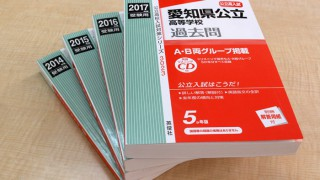 H29年度愛知県公立高校入試の出題予想をしてみたよ!