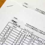 愛知県公立高校一般入試の実質倍率を計算してみよう!