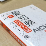 H30年度愛知県公立高校入試の出題予想!「理科その2」