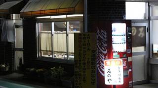 岩倉駅東口のコアな飲食店「みのや」を井口先生と攻めた!
