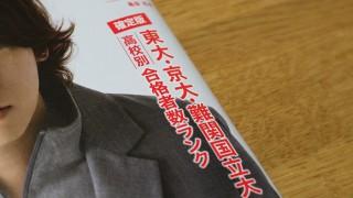 愛知県公立高校の南山大学進学ランキングから地元志向を調べた!