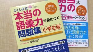 国語力が弱いと嘆く中学生は語彙力強化をこの本で!